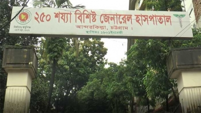 চট্টগ্রাম জেনারেল হাসপাতালে দুর্নীতি, ৭ জনের বিরুদ্ধে মামলা