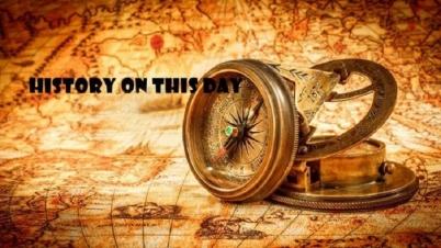 ইতিহাসের এই দিনে