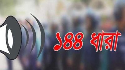 নোয়াখালীতে অনির্দিষ্টকালের জন্য ১৪৪ ধারা জারি