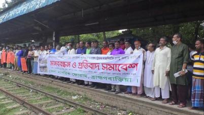 ব্রাহ্মণবাড়িয়ায় রেলসেবার দাবীতে রেলপথ অবরোধের ঘোষণা