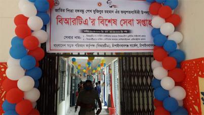 চাঁপাইনবাবগঞ্জে মুজিববর্ষ উপলক্ষে বিআরটিএ'র বিশেষ সেবাসপ্তাহ শুরু