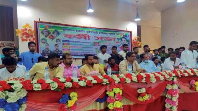 বাংলাদেশ ছাত্রলীগ ভূরুঙ্গামারী উপজেলা শাখার কর্মীসভা অনুষ্ঠিত