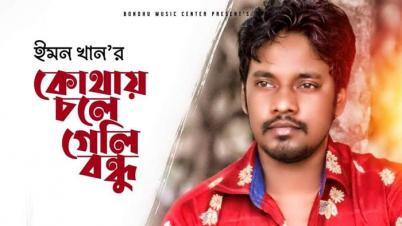 আসছে ইমন খান'র নতুন গান 'কোথায় চলে গেলি বন্ধু'