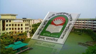 অনির্দিষ্টকালের জন্য বন্ধ ঘোষণা নজরুল বিশ্ববিদ্যালয়