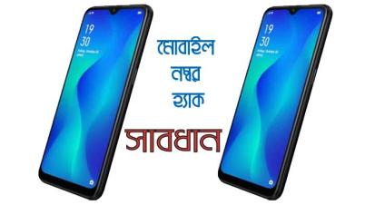 কলারোয়া থানার ওসির মোবাইল ফোন নম্বর হ্যাক