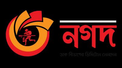 'নগদ' এর ৫০০শ কোটি টাকার জিরো কুপন বন্ড ছাড়ার ঘোষণা