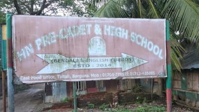 বরগুনায় প্রতিবন্ধী স্কুল শিক্ষকদের মানবেতর জীবন-যাপন