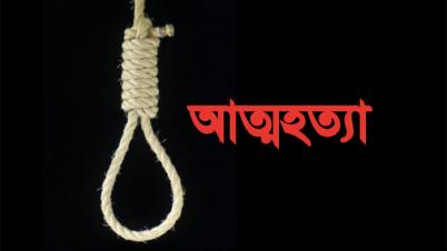 ঠাকুরগাঁওয়ে কলেজ ছাত্রী আত্নহত্যা