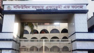 টঙ্গীর সফিউদ্দিন সরকার একাডেমীতে চলছে ডিজিটাল ক্লাস