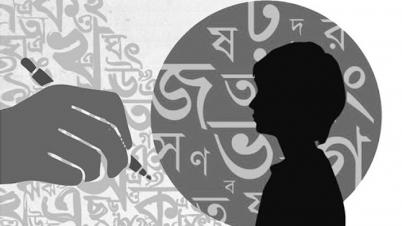 মাতৃভাষা বাংলা