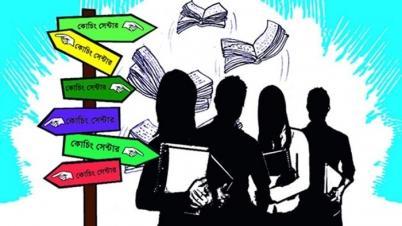 উচ্চশিক্ষার কোচিং ও ভর্তি পরীক্ষা