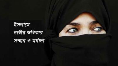 ইসলামে নারীর অধিকার, সম্মান ও মর্যাদা