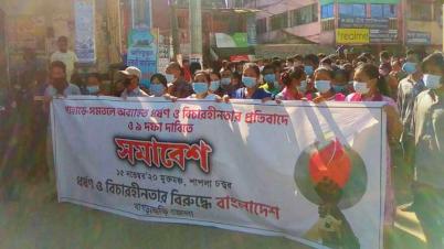 খাগড়াছড়িতে 'ধর্ষণ ও বিচারহীনতার বিরুদ্ধে বাংলাদেশ'র সমাবেশ