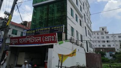 নোয়াখালীতে ফের মুন হসপিটালে ভুল চিকিৎসায় গৃহবধূর মৃত্যু