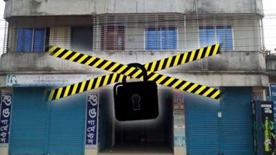 নওগাঁর ধামইরহাটে ১০টি প্রতিষ্ঠান লকডাউন