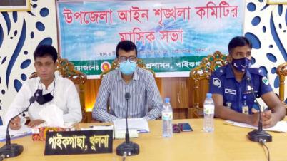 পাইকগাছা উপজেলা আইন শৃংখলা ও মাসিক সাধারণ সভা অনুষ্ঠিত