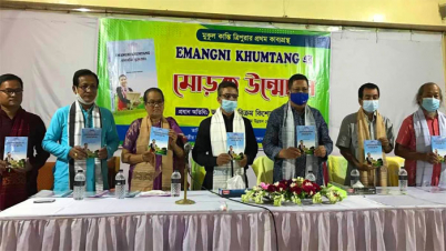 মুকুল কান্তি ত্রিপুরার 'এমাংনি খুমতাং' কাব্যগ্রন্থের মোড়ক উন্মোচন