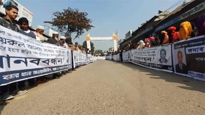 কুমিল্লায় যুবলীগ নেতা সাধন হত্যার প্রতিবাদে মানববন্ধন